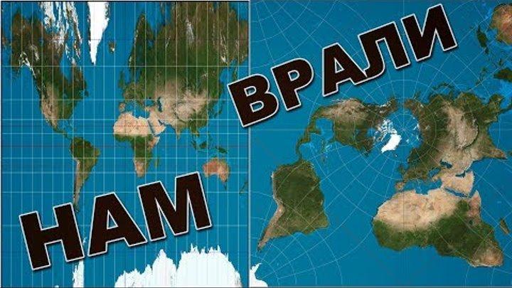 Карты всего мира не правильные! Плоская земля и обзор проекций картографии