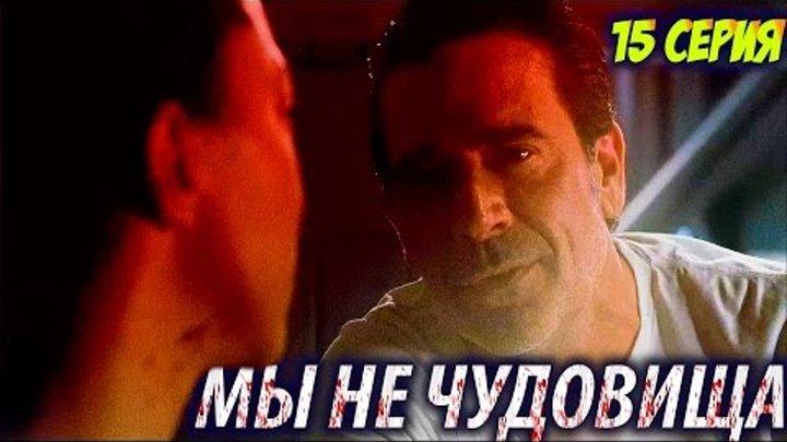 Ходячие мертвецы 7 Сезон 15 Серия: Мы Не Чудовища (Обзор)