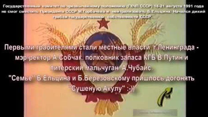 Собчак Путин и Чубайс первыми начали дерибан активов СССР - до Ельцина с Березовским ВЕСТИ 1991 год