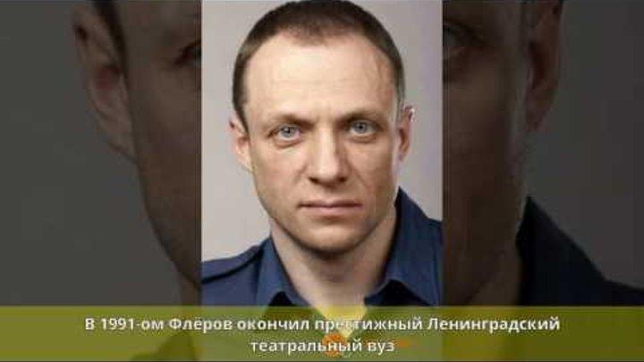 Флёров, Эдуард Игоревич - Биография