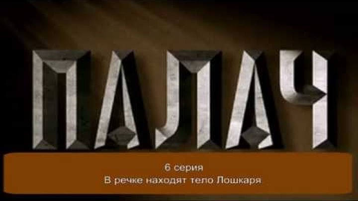 Сериал Палач 5 серия 6 серия смотреть онлайн обзор