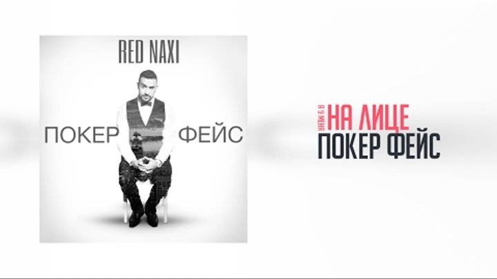 Red Naxi - Покер Фейс (Lyric Video)
