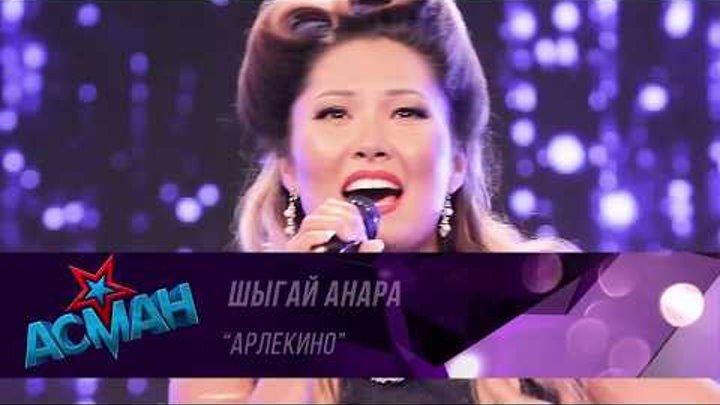 """Шыгай Анара """"Арлекино"""" - Жеке ыр 3 - Асман"""