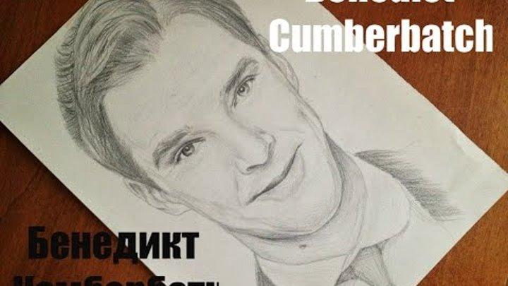 Шерлок Холмс Бенедикт Камбербэтч (Drawing Benedict Cumberbatch) Портрет карандашом