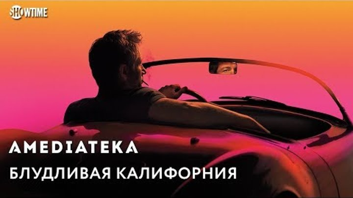 Блудливая Калифорния | Californication | Тизер