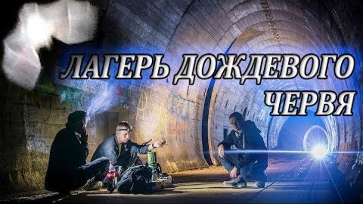 Лагерь Дождевого Червя (MRU) // Видеоотчёт