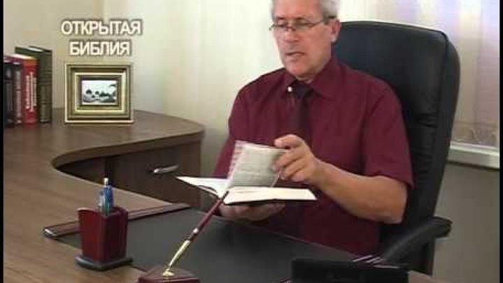 Открытая Библия 05 07 2013 Замысел Бога для твоей жизни