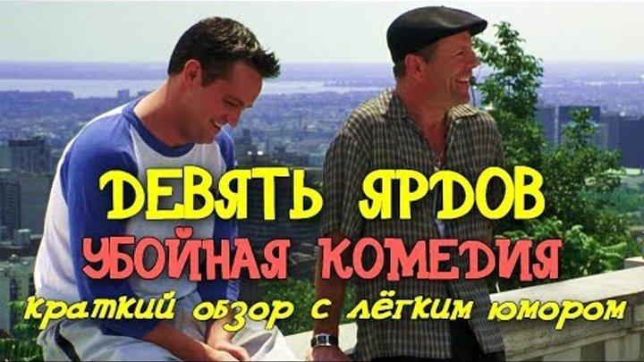 Девять Ярдов - Убойная Комедия! Обзор (2000)