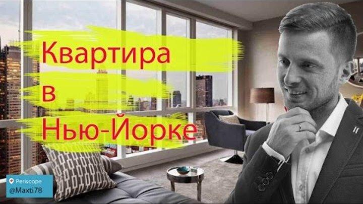 Квартира в Нью Йорке. За сколько и где можно снять квартиру или комнату.