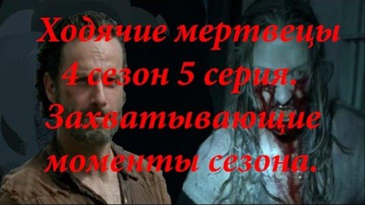 Ходячие мертвецы 4 сезон 5 серия _ The Walking Dead HD