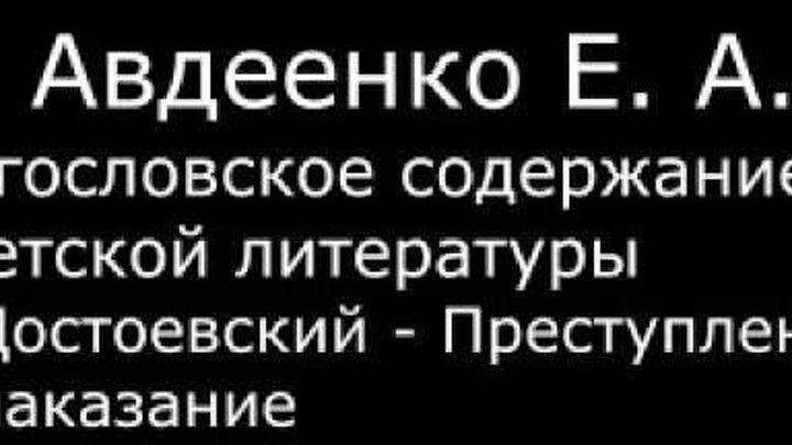 """V. Авдеенко Е.А. - 1. Достоевский. """"Преступление и наказание"""""""