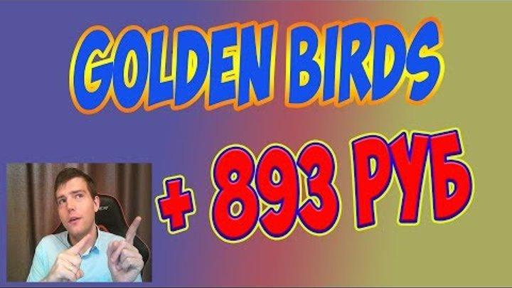 Игра с выводом денег Golden Birds. Выплата с игры 893 рубля
