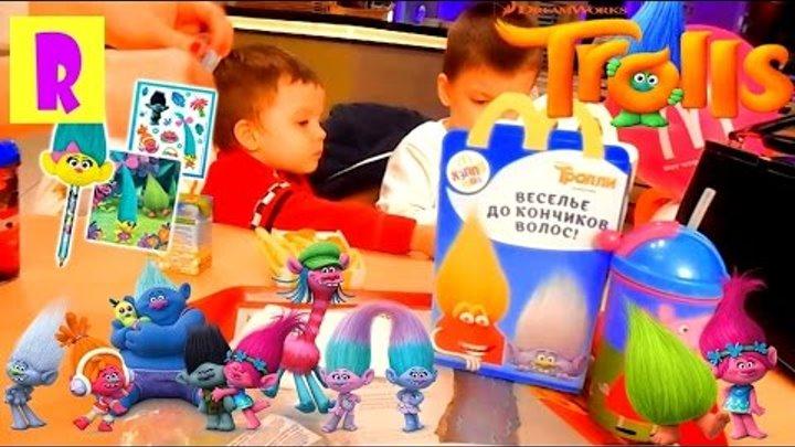 Хеппи Мил Макдональдс Игрушки Мультфильма Тролли McDonald Happy Meal toys cartoon Trolls HappyRoma
