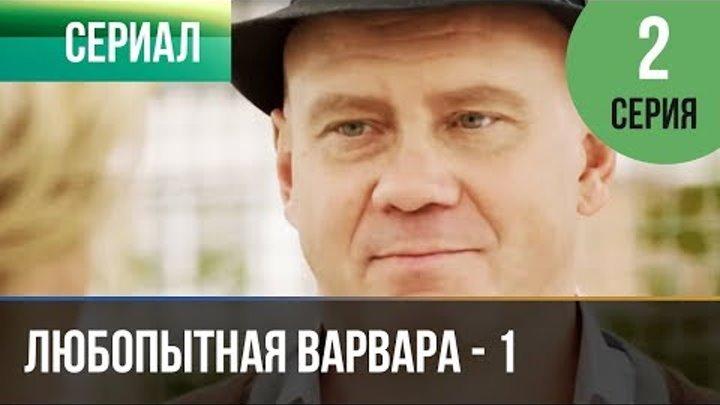 ▶️ Любопытная Варвара - 1 сезон 2 серия - Детектив | Фильмы и сериалы