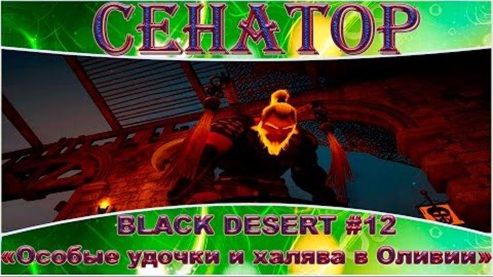 """СТРИМ в прямом Эфире Black Desert #12 """"Особые удочки и халява в Оливии"""""""