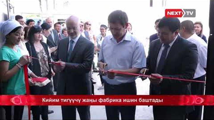 Бишкек шаарында кийим тигүүчү жаңы фабрика ишин баштады