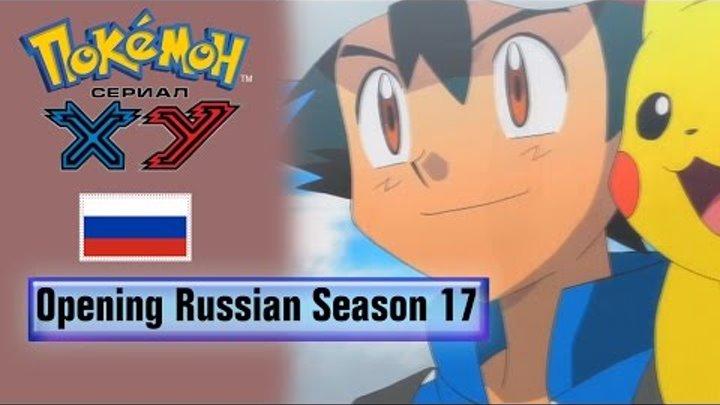 Pokémon Season 17 Russian Opening (HQ)