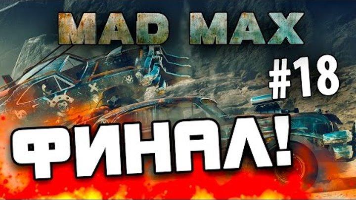 Mad Max (Безумный Макс) - Финал игры! # 18