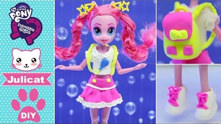 Май Литл Пони Эквестрия Герлз Пинки Пай Одежда для кукол своими руками DIY Легкий пластилин