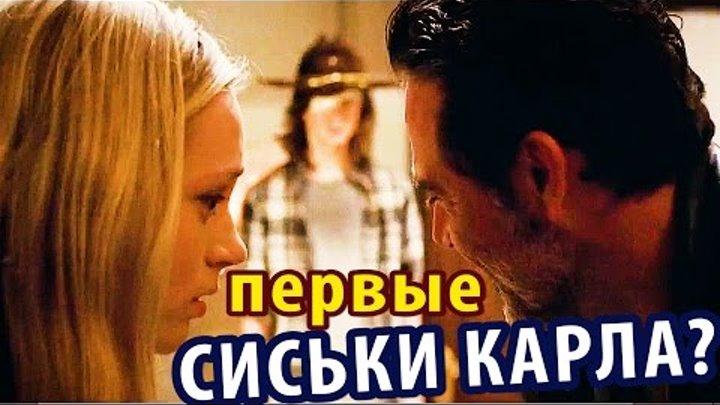 Ходячие мертвецы 7 сезон 7 серия: Песня для Нигана (СПОЙЛЕРЫ)