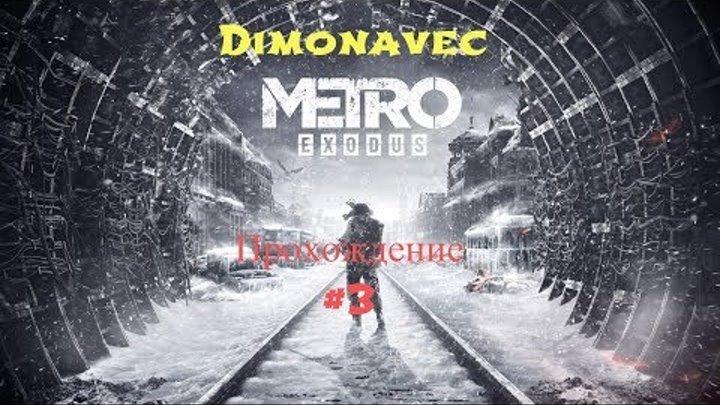 Прохождение Metro Exodus 2019 Серия 3 Механик