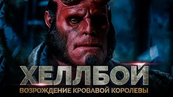 Хеллбой 3: Возрождение кровавой королевы [Обзор] / [Трейлер 3 на русском]