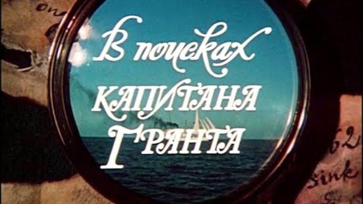 В поисках капитана Гранта (1985) все серии подряд