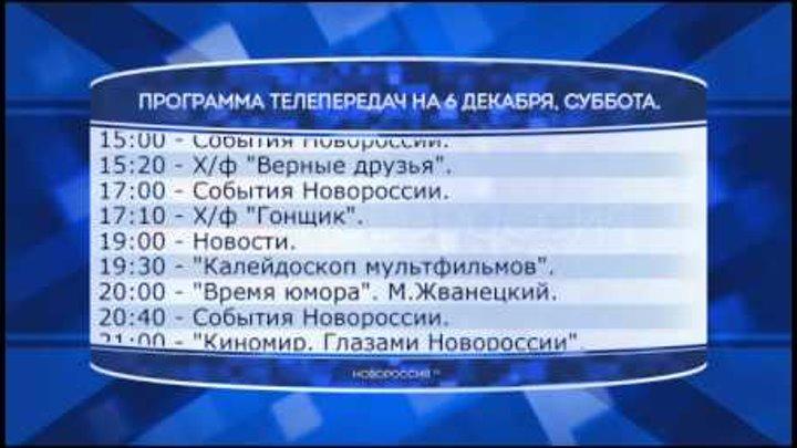 """Программа телепередач канала """"Новороссия ТВ"""" на 06.12.2014"""