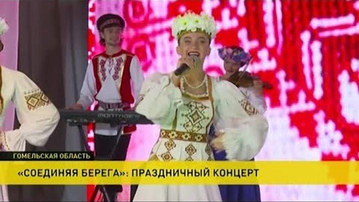 Открытие моста через Припять отметили праздничным концертом «Соединяя берега»