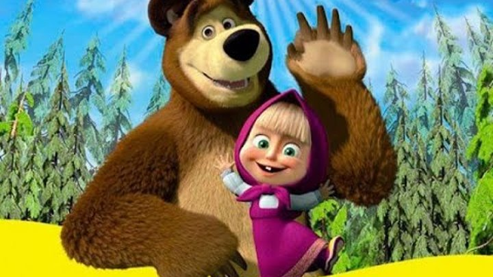Маша и Медведь - Эх, прокачу!