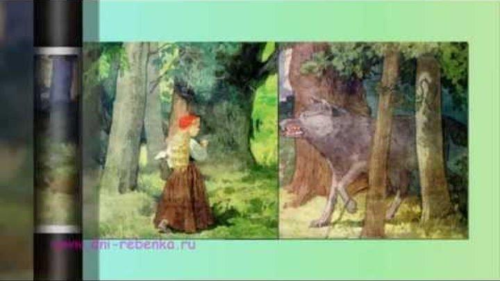 Сказки для детей. Ш.Перро. Красная Шапочка - сказка для маленьких