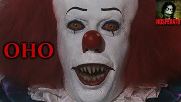 """То, от чего стынет кровь. """"Коулрофобия - ОНО (Танцующий клоун Пеннивайз)"""""""