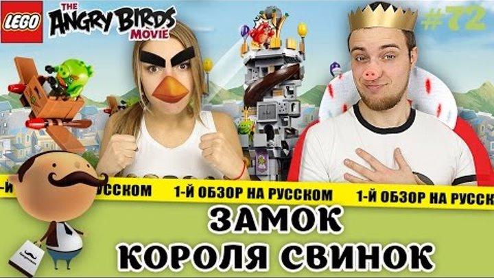 LEGO The Angry Birds Movie 75826 Замок Короля свинок - обзор большого набора