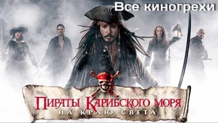 """Все киногрехи фильма """"Пираты Карибского моря: На краю света"""""""