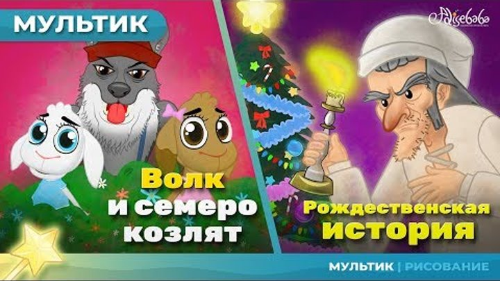 ВОЛК И СЕМЕРО КОЗЛЯТ + РОЖДЕСТВЕНСКАЯ ИСТОРИЯ сказка для детей, анимация и мультик