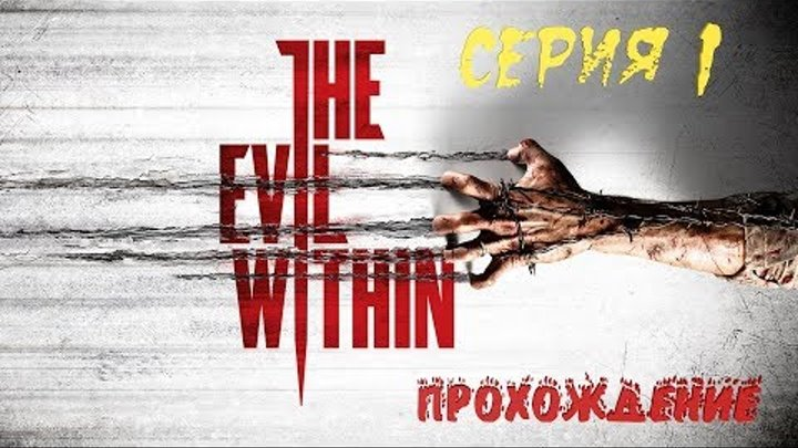The Evil Within Прохождение Призрачный Кот играет - Серия 1 Экстренный вызов