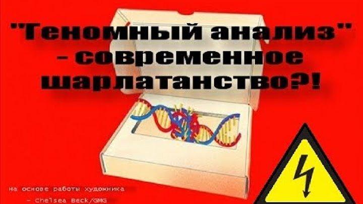 """""""Профессор А.А. Клёсов: Как геномный анализ «выявляет личное происхождение».."""