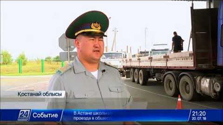 Қостанай облысының Ресеймен шекарасында көліктер ұзынсонар кезекке тұрып қалды