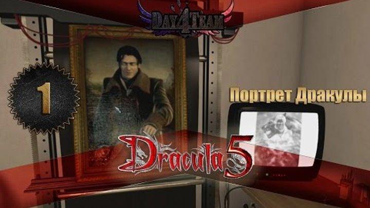 Dracula 5: The Blood Legacy #1 - Портрет Дракулы (Дракула 5: Наследие крови)