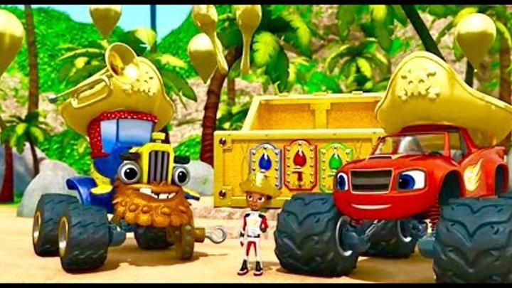 Вспыш и чудо машинки 3 сезон Гонка за золотым кладом Blaze and the monster machines 3 season Race fo