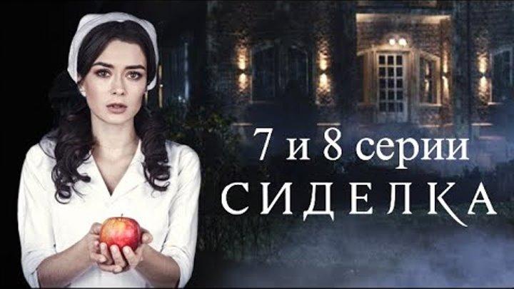 Сиделка. 7 и 8 серия (2018) Остросюжетная мелодрама @ Русские сериалы