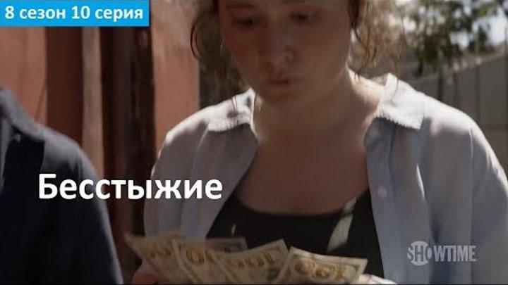 Бесстыжие 8 сезон 10 серия - Русское Промо (Субтитры, 2018) Shameless 8x10 Promo