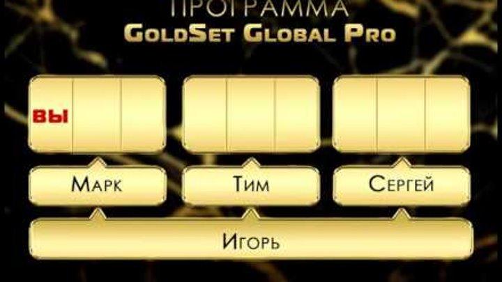 Global InterGold новые заказы PRO и SMART (М.Марцинковский,08.10.16)