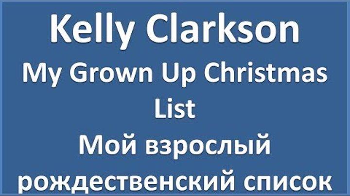 Grown Up Christmas List Lyrics.Kelly Clarkson My Grown Up Christmas List Lyrics Perevod I Transkripciya Slov