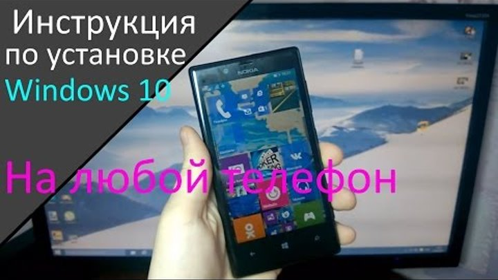 Как установить Windows 10 НА ЛЮБОЙ ТЕЛЕФОН Windows Phone 8