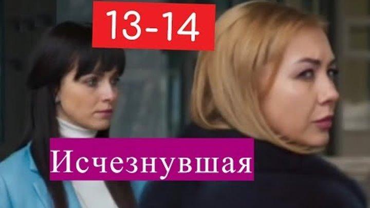 Исчезнувшая сериал 13-14 серия Анонсы и содержание 13 и 14 серии ПРЕМЬЕРА