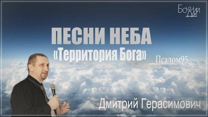 """""""Песни неба. Псалом 95. Территория Бога"""" - Дмитрий Герасимович"""
