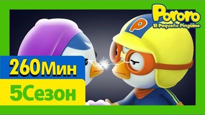 [Пингвиненок Пороро 5 Сезон] Все серии ! Серии 1~26 (300min) | мультики для детей