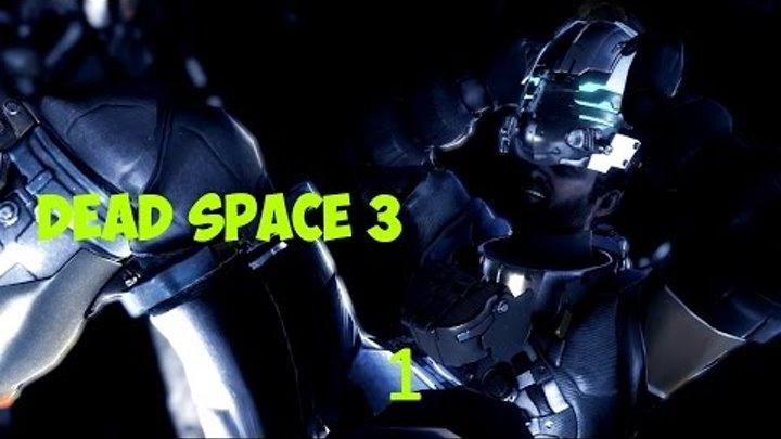 Dead Space 3 Внезапное пробуждение. Начало.