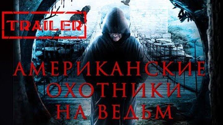 Американские охотники на ведьм HD (2013) / American Witch Hunters HD (ужасы, триллер, мистика)
